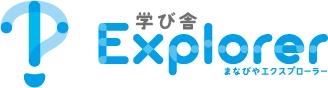 学び舎Explorer(エクスプローラー)
